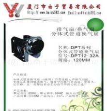 广东正野分体式排气扇换气扇DPT12-32A