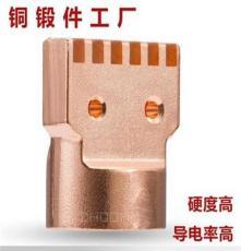 兆东机械红冲锻压万能式断路器零配件 铜排加工模锻锻件量大重优