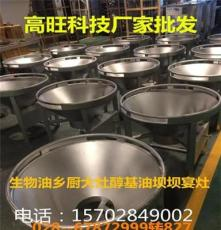 鄉廚專用醇基油節能壩壩灶、使用節能燃燒火力猛