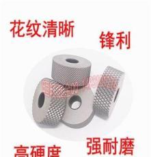 高硬度網紋壓花刀30度45度0.3MM單輪網紋滾花輪特價
