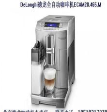 德龍咖啡機28.465 一鍵意式,美式,花式咖啡,全身不銹鋼材質