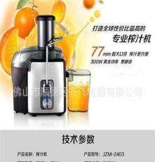 2013新款不銹鋼大口徑大功率榨汁機