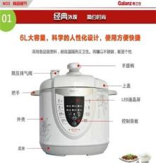 超低價正品 格蘭仕智能電壓力鍋6L超大容積 YB608A 團購批發