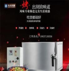 渭南市澄城縣 電烤魚爐電烤魚盤廠家價格