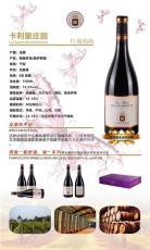 广东贝拉米蓝米红葡萄酒价格
