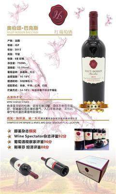 果洛红葡萄酒公司