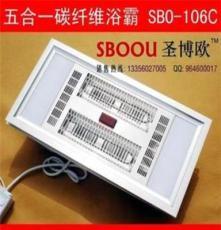 歐普浴霸 五合一碳纖維浴霸 碳纖維取暖器 浴霸批發