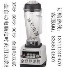 780快速金豆豆漿機全自動多功能金豆五谷雜糧豆漿機