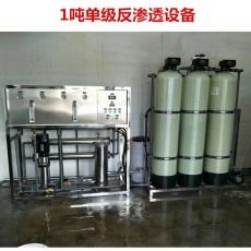 供应河南1吨单级反渗透设备厂家
