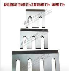 420型耐磨鋒利香菇木粉碎機刀片 材料SKH-51 90X60X8