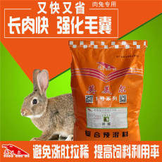 獺兔飼料批發長毛兔飼料批發獺兔飼料批發長