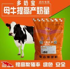 奶牛的預混飼料配方奶牛的預混飼料配方奶牛