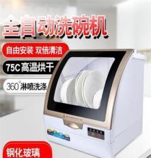 廠家直銷 家用洗碗機 全自動小型刷碗機 會銷禮品一件代發洗碗機