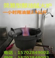 鑄鐵醇油猛火爐廠家底價銷售、質量好火力猛不費油