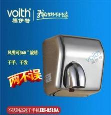 長沙福伊特不銹鋼自動感應干手器HS-8518A 價格