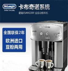 供應德龍 ESAM2200.S咖啡機家用全自動意式機全國聯保