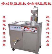 廠家直銷 商用五谷石磨豆漿機 全自動即食豆腐機 純銅線有配方
