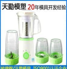 精密注塑家用小電器家用廚房塑料料理機攪拌機榨汁機外殼模具49
