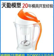 精密注塑家用小電器塑料豆漿機榨汁機小家電塑料外殼配件模具18
