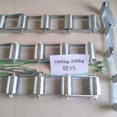 XLM-30全自動循環鏈碼 鍍鋅鏈碼 效驗鏈碼