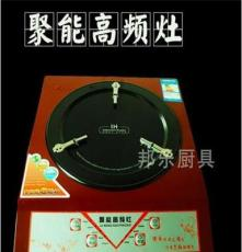 跑江湖產品 擺地攤展銷會產品 會展營銷 高頻節能灶 節能超能灶