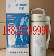 正品半球 全自動家用加熱豆漿機不銹鋼雙層 多功能可打果汁