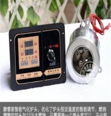 醇管家供應廣東省中山市 電子氣化節能爐頭89#四眼直噴粗醇智控