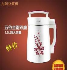 九陽DJ15B-C211SG 304鋼1.5升大容量精磨保溫豆漿機