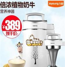 Joyoung/九陽 DJ13B-D600SG豆漿機全自動豆漿機  九陽總經銷