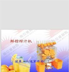 供應旭眾水果榨汁機 全自動榨汁機
