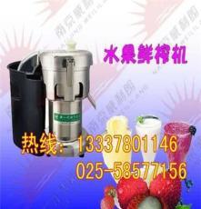 供應其他200a南京旭眾商用榨汁機、店里用的榨汁機