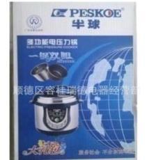 先科直供壓力鍋一年質保電壓力鍋批發先科半球廠家特價促銷
