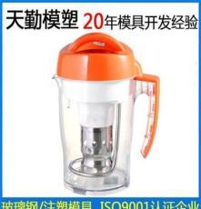 精密注塑家用小电器塑料豆浆机榨汁机小家电塑料外壳配件模具29