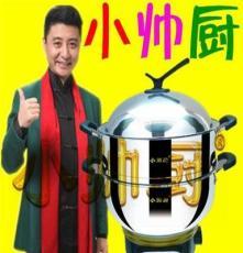 供應小帥廚xsc-32電熱鍋公司