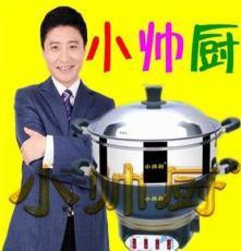 供應小帥廚xsc-28大電熱鍋 小電熱鍋