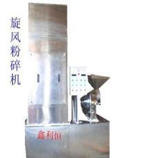 大型粉碎机、小型粉碎、粉碎机厂家、万能粉碎机、超细粉碎机。