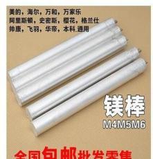 批發熱水器排污口鎂棒 加熱管防水垢陽極鎂棒 耐用 純度高