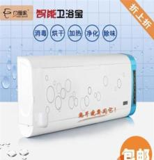 供應巾管家RQ-30YB智能衛浴寶、消毒機、烘干機