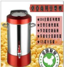 卓亚TC-12LA专业大容量12L豆浆机 全自动现磨 商用豆浆机
