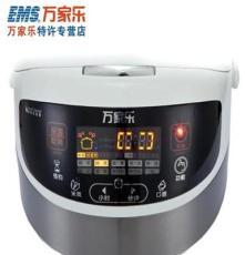 萬家樂CFXB40A1-86智能電飯煲 煮飯煲 方形電飯鍋 預約功能 正品