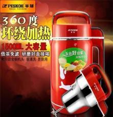半球D03多功能家用豆漿機 全自動不銹鋼五谷米糊豆將機正品特價