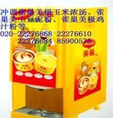 雀巢土豆泥機 雀巢咖啡機