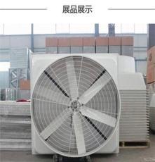 1060型负压风机工业排风扇,工业排气扇,厂房排风扇养殖厂通风