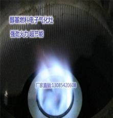 河南溫縣甲醇爐具廠醇基燃料智控燃燒機電子氣化灶湖南科旺供應