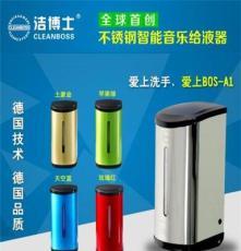 (厂家直销)不锈钢皂液器,给皂机,自动皂液机,洁博士品牌