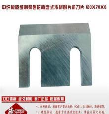 中纖板、造紙制漿刨花板、盤式木材削片切片機刀片120X70X8