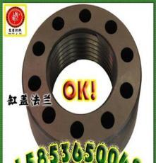青州3NB1300n泥浆泵缸盖法兰