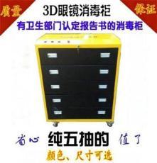 深圳龍韻5抽3D眼鏡消毒柜影院專用安全消毒柜