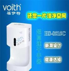 Voith福伊特干手器/一个值得您信赖的品牌(青岛)