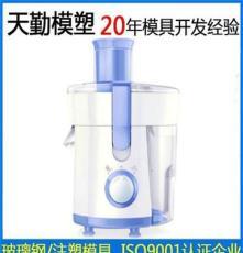 精密注塑家用小电器家用厨房塑料料理机搅拌机榨汁机外壳模具34